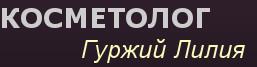 Косметолог Гуржий Лилия и Brow-master Виктория Буркова, г. Днепр