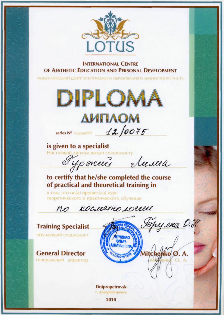 Дипломы Косметолог Гуржий Лилия г Днепропетровск Дипломы